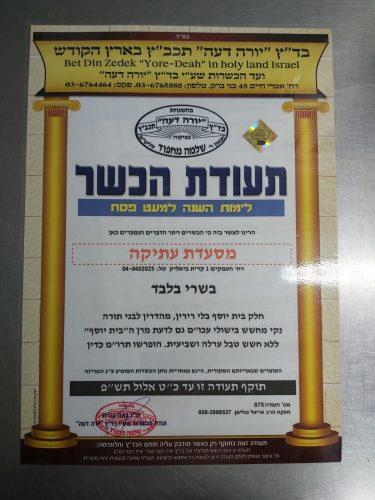 Atika-kosher2020